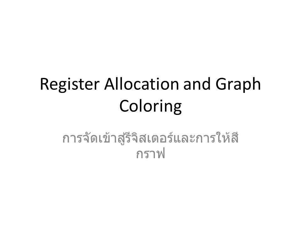 Register Allocation and Graph Coloring การจัดเข้าสู่รีจิสเตอร์และการให้สี กราฟ
