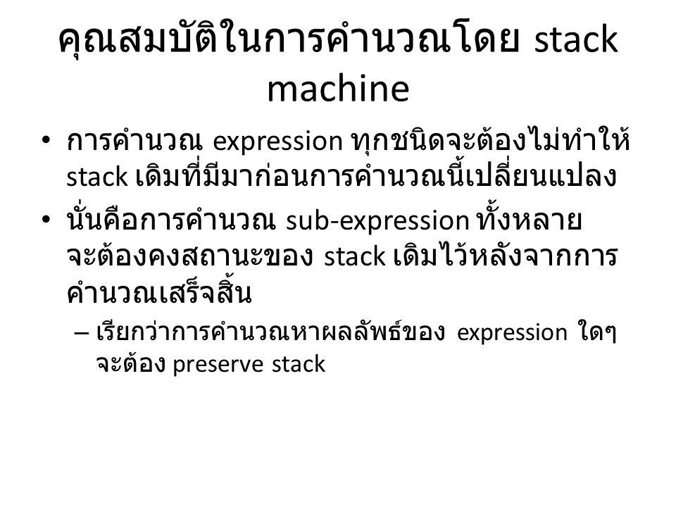 คุณสมบัติในการคำนวณโดย stack machine การคำนวณ expression ทุกชนิดจะต้องไม่ทำให้ stack เดิมที่มีมาก่อนการคำนวณนี้เปลี่ยนแปลง นั่นคือการคำนวณ sub-express