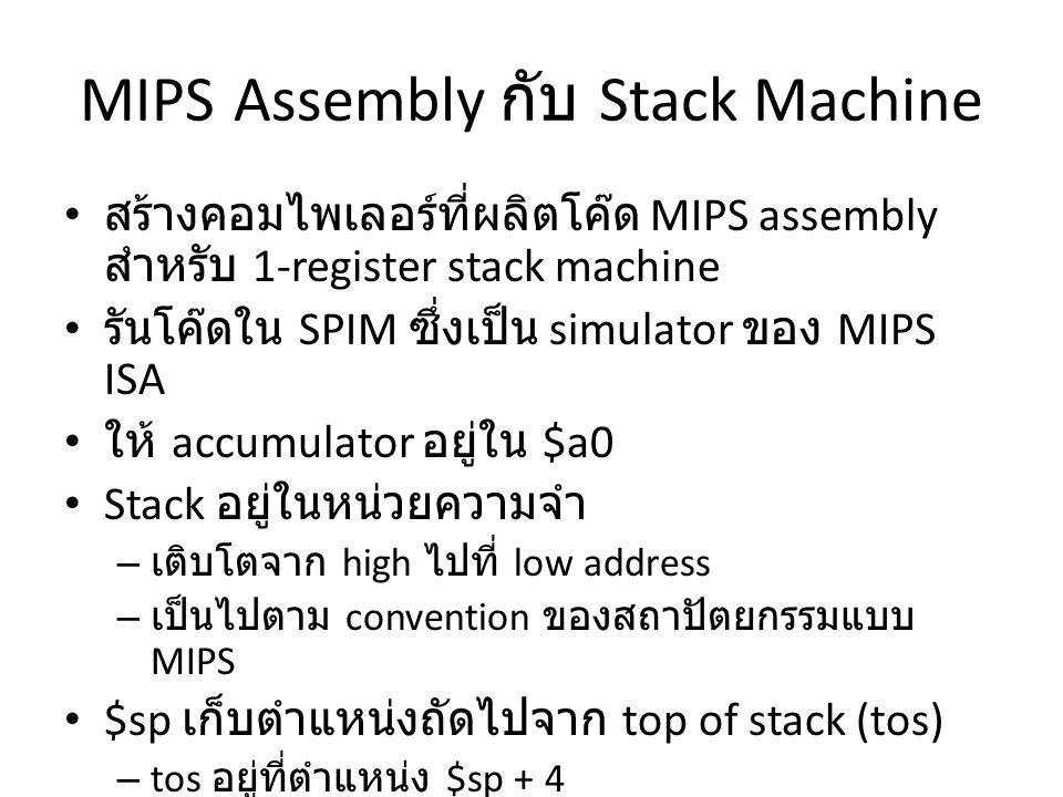 MIPS Assembly กับ Stack Machine สร้างคอมไพเลอร์ที่ผลิตโค๊ด MIPS assembly สำหรับ 1-register stack machine รันโค๊ดใน SPIM ซึ่งเป็น simulator ของ MIPS IS