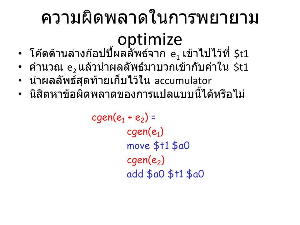 ความผิดพลาดในการพยายาม optimize โค๊ดด้านล่างก๊อปปี้ผลลัพธ์จาก e 1 เข้าไปไว้ที่ $t1 คำนวณ e 2 แล้วนำผลลัพธ์มาบวกเข้ากับค่าใน $t1 นำผลลัพธ์สุดท้ายเก็บไว