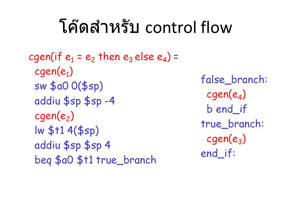 โค๊ดสำหรับ control flow