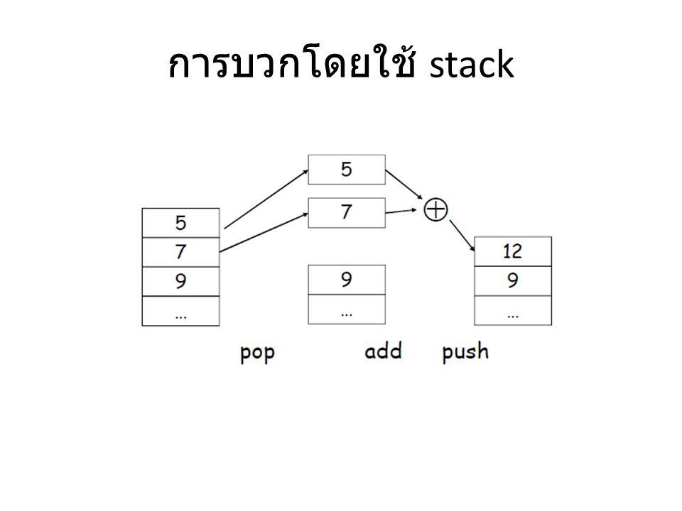 การบวกโดยใช้ stack