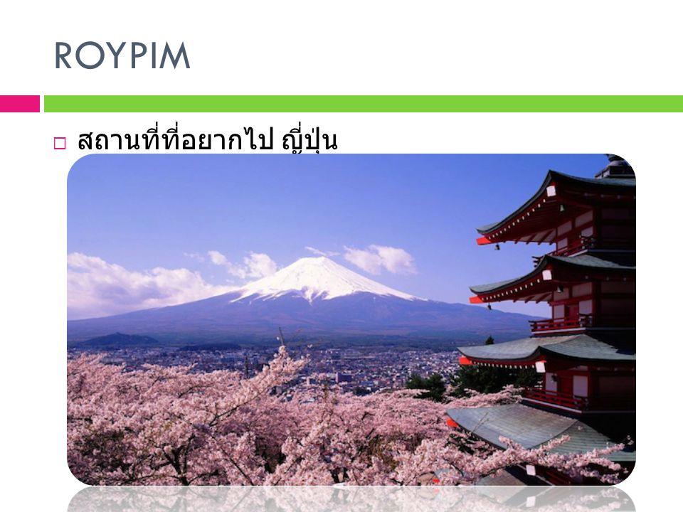ROYPIM  สถานที่ที่อยากไป ญี่ปุ่น