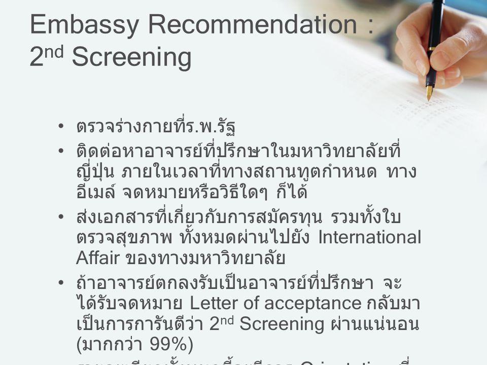 Embassy Recommendation : 2 nd Screening ตรวจร่างกายที่ร.พ.รัฐ ติดต่อหาอาจารย์ที่ปรึกษาในมหาวิทยาลัยที่ ญี่ปุ่น ภายในเวลาที่ทางสถานทูตกำหนด ทาง อีเมล์
