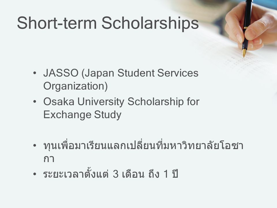 Short-term Scholarships JASSO (Japan Student Services Organization) Osaka University Scholarship for Exchange Study ทุนเพื่อมาเรียนแลกเปลี่ยนที่มหาวิท
