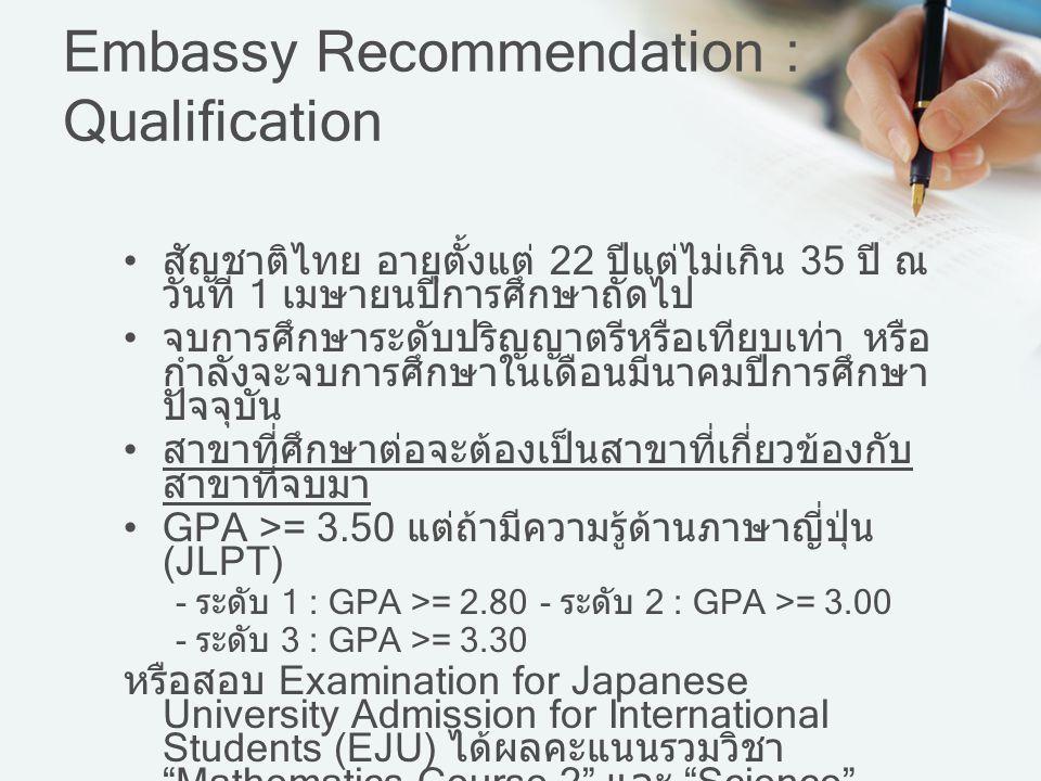 Embassy Recommendation : Qualification สัญชาติไทย อายุตั้งแต่ 22 ปีแต่ไม่เกิน 35 ปี ณ วันที่ 1 เมษายนปีการศึกษาถัดไป จบการศึกษาระดับปริญญาตรีหรือเทียบ