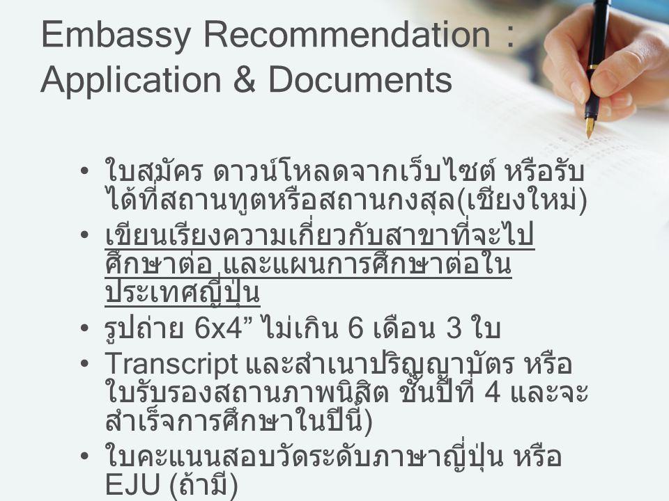 Embassy Recommendation : Application & Documents ใบสมัคร ดาวน์โหลดจากเว็บไซต์ หรือรับ ได้ที่สถานทูตหรือสถานกงสุล(เชียงใหม่) เขียนเรียงความเกี่ยวกับสาข