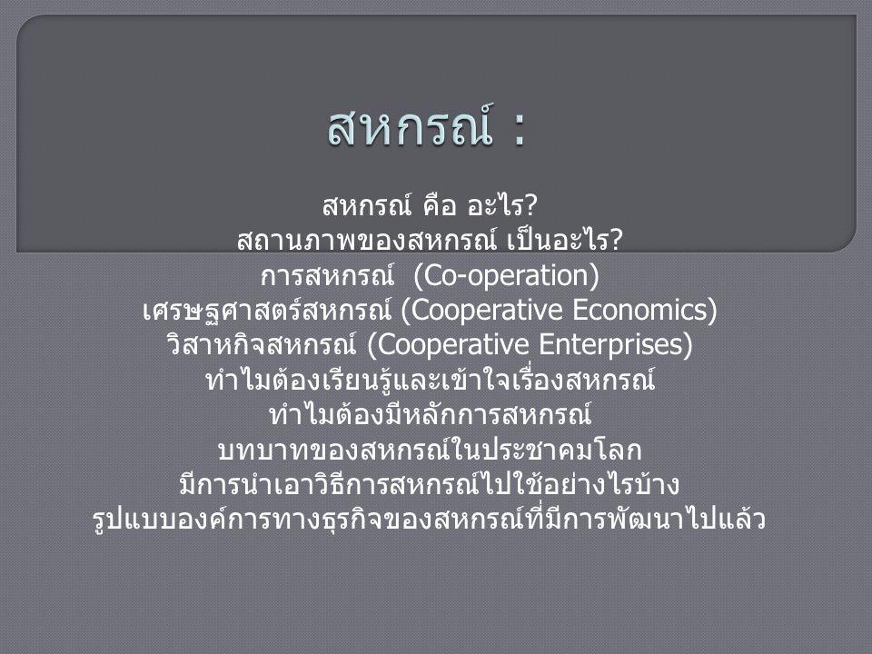 สหกรณ์ คือ อะไร? สถานภาพของสหกรณ์ เป็นอะไร? การสหกรณ์ (Co-operation) เศรษฐศาสตร์สหกรณ์ (Cooperative Economics) วิสาหกิจสหกรณ์ (Cooperative Enterprises
