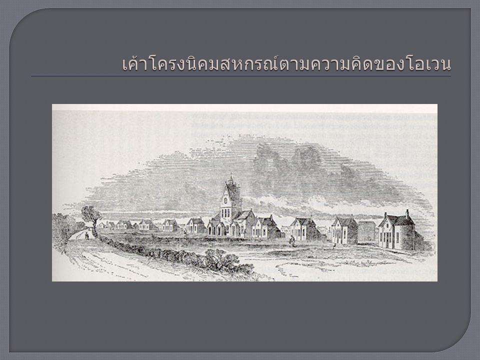  โครงการนิคมสหกรณ์ของโอเวน คงเป็นเพียงโครงการในกระดาษอยู่ จนถึงปี ค.ศ.