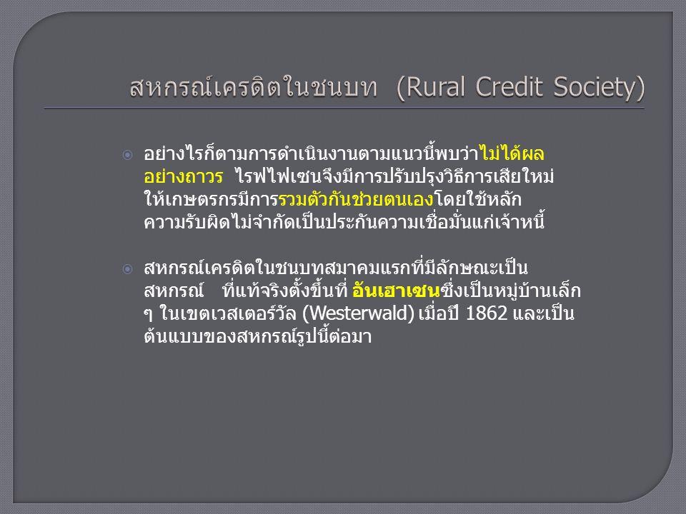  หลังจากมีสหกรณ์เครดิตในระดับเมืองแล้ว  ปี 1872 ก็ได้ตั้งธนาคารสหกรณ์ระดับภาค (regional cooperative bank)  ปี 1876 ตั้งเป็นระดับชาติ  ปี 1877 ก็รวมเข้าเป็นระบบเดียวกัน ซึ่งคือจุดเริ่มต้นของ เครดิตยูเนียน (Credit Union) ที่มีการขยายตัวในเวลาต่อมา ในประเทศต่าง ๆ ทั้งเยอรมัน และเนเธอร์แลนด์