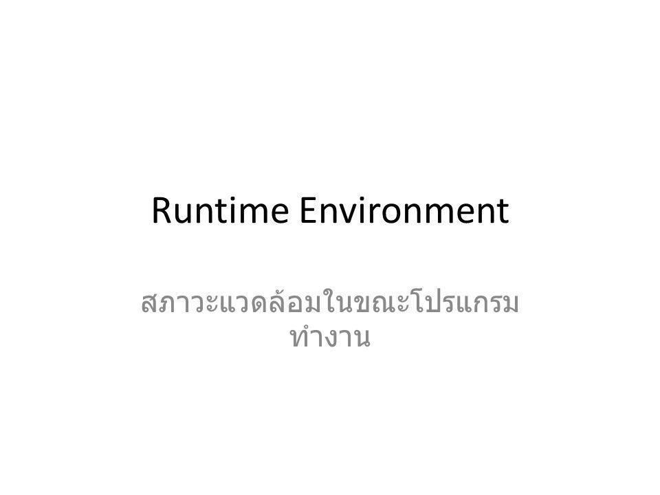 Runtime Environment สภาวะแวดล้อมในขณะโปรแกรม ทำงาน