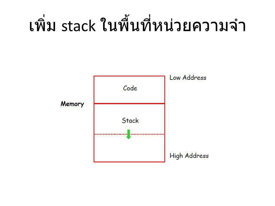 เพิ่ม stack ในพื้นที่หน่วยความจำ