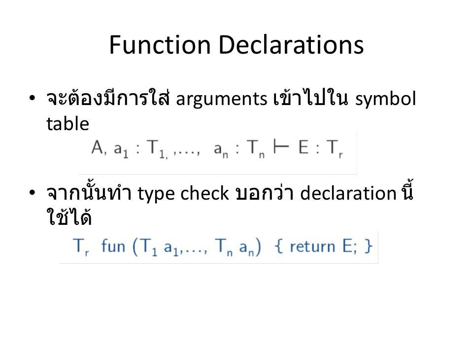 Function Declarations จะต้องมีการใส่ arguments เข้าไปใน symbol table จากนั้นทำ type check บอกว่า declaration นี้ ใช้ได้