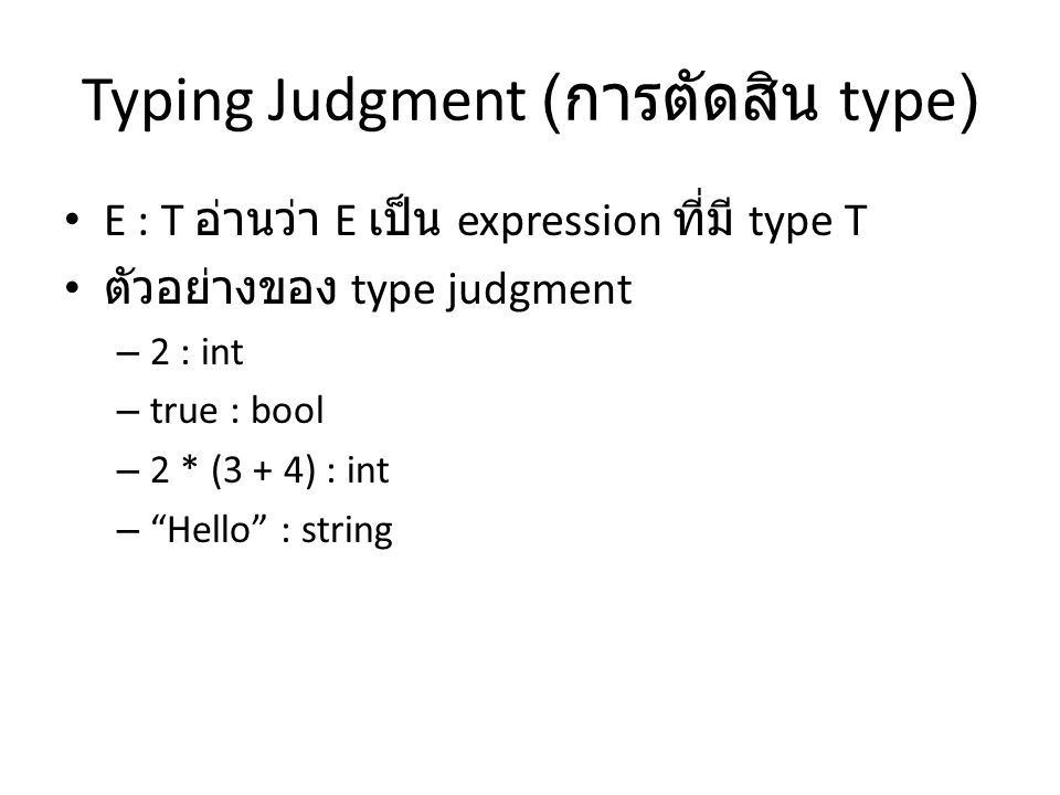 Function Calls ถ้า E เป็น function call expression มันจะมี type ดังต่อไปนี้ : T 1 x T 2 x … x T n -> T r เราจะ type check function call E(E 1,E 2, … E n ) โดยใช้กฏต่อไปนี้