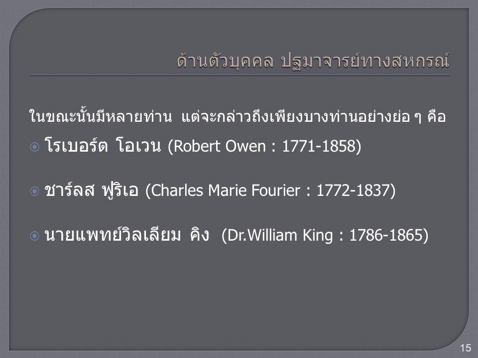 ในขณะนั้นมีหลายท่าน แต่จะกล่าวถึงเพียงบางท่านอย่างย่อ ๆ คือ  โรเบอร์ต โอเวน (Robert Owen : 1771-1858)  ชาร์ลส ฟูริเอ (Charles Marie Fourier : 1772-1