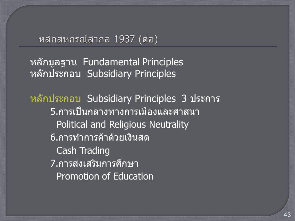 หลักมูลฐาน Fundamental Principles หลักประกอบ Subsidiary Principles หลักประกอบ Subsidiary Principles 3 ประการ 5.การเป็นกลางทางการเมืองและศาสนา Politica