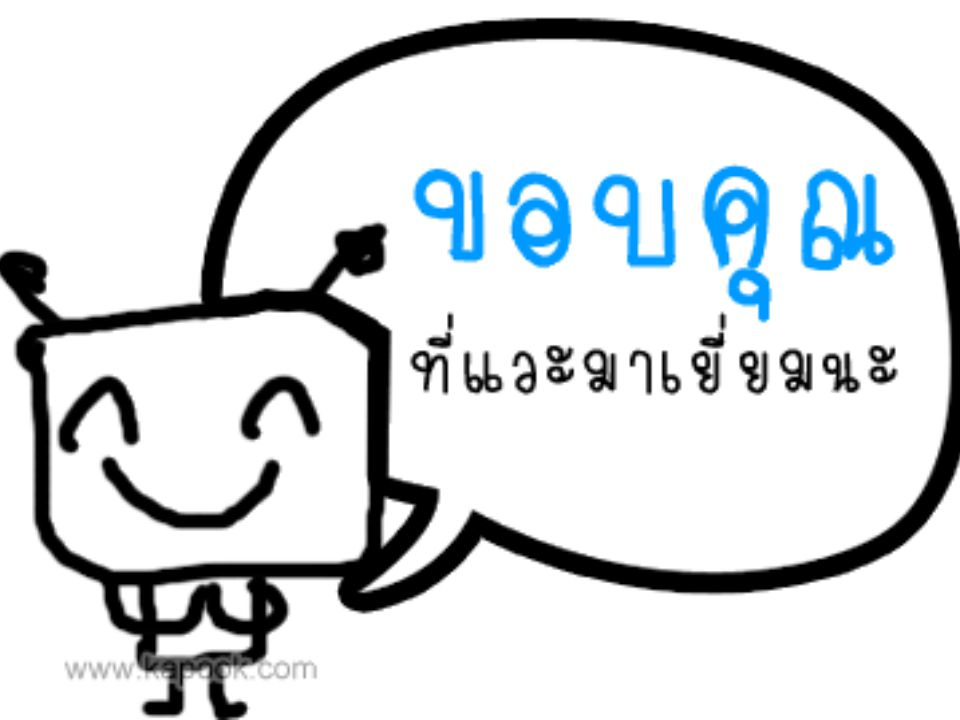 E-mail: pooh_sim_p@hotmail.com Facebook: www.facebook.com/pimhpn Tel.087-8221236