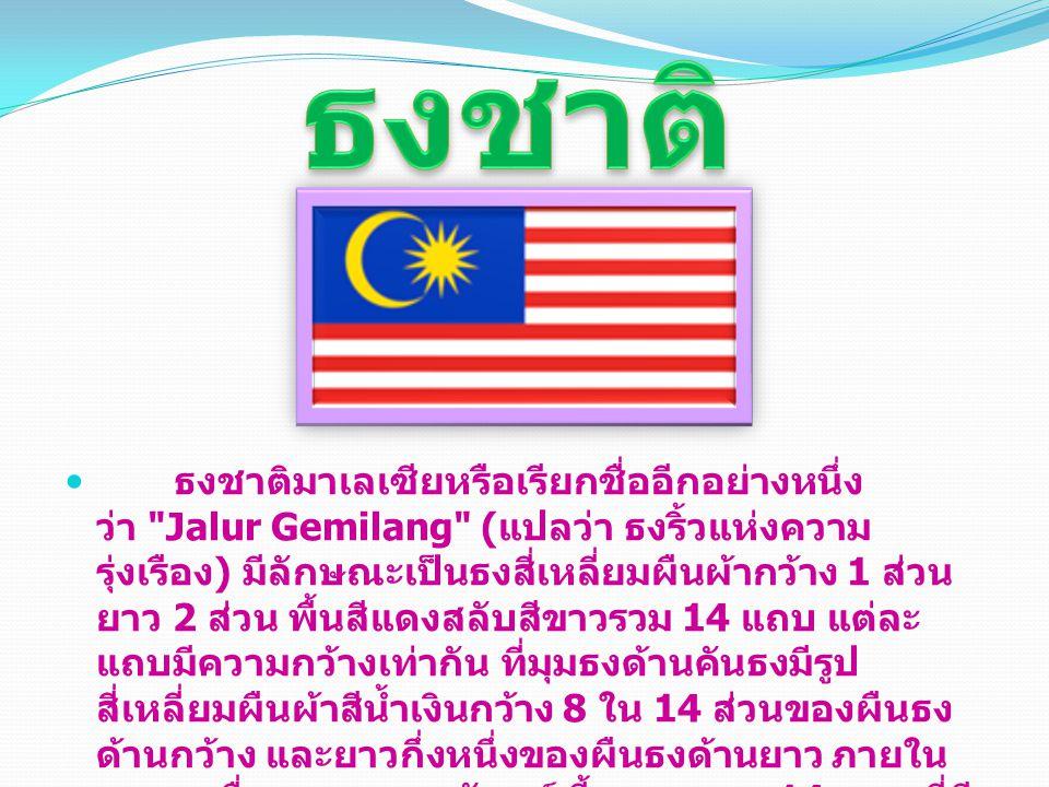 ธงชาติมาเลเซียหรือเรียกชื่ออีกอย่างหนึ่ง ว่า