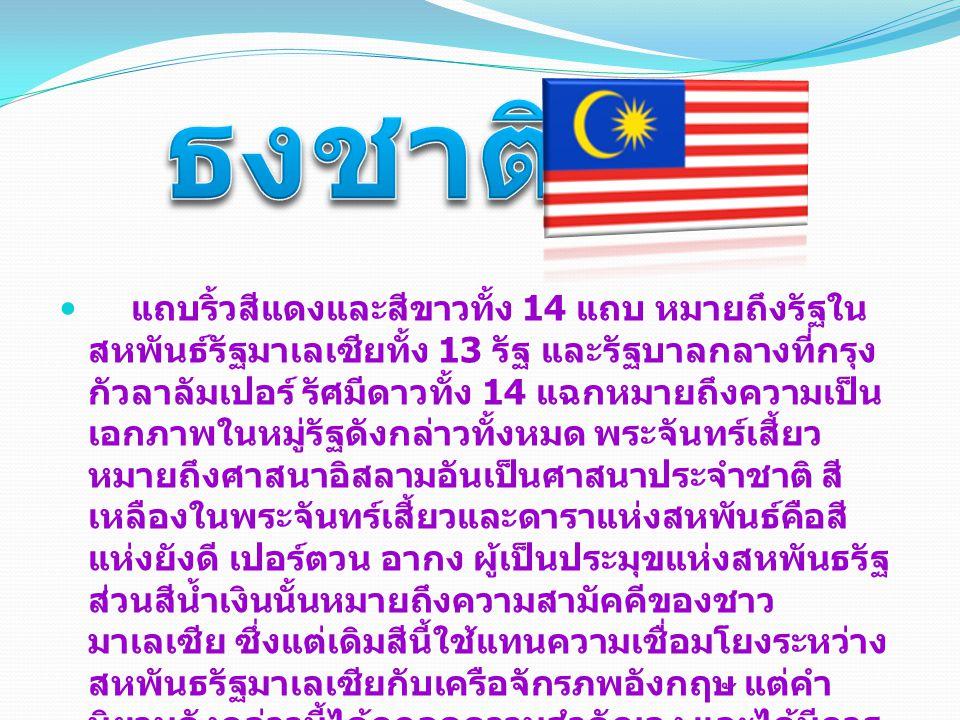 ตราแผ่นดินของมาเลเซีย ( ภาษาอังกฤษ : National Emblem of Malaysia,the Coat of Arms of Malaysia; ภาษามาเลย์ : Jata Negara in Malay) ประกอบด้วยส่วนหลักๆห้าส่วนคือ โล่ เสือสองตัว พระจันทร์เสี้ยวสีเหลือง และดาวสีเหลือง 14 แฉก และ แถบผ้า ตราแผ่นดินของมาเลเซียนี้สืบทอดมาจากตรา แผ่นดินสหพันธรัฐมาเลย์ระหว่างที่เป็นอาณานิคมของ อังกฤษตราในปัจจุบันจึงมีอิทธิพลของตราแบบ ตะวันตกอยู่มาก