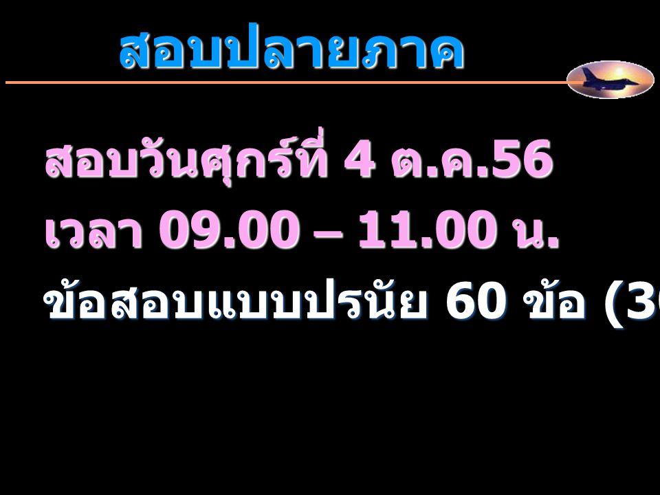 สอบวันศุกร์ที่ 4 ต. ค.56 เวลา 09.00 – 11.00 น. ข้อสอบแบบปรนัย 60 ข้อ (30 คะแนน ) สอบปลายภาค