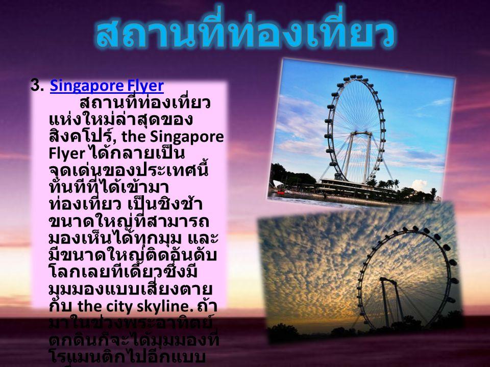 3. Singapore Flyer สถานที่ท่องเที่ยว แห่งใหม่ล่าสุดของ สิงคโปร์, the Singapore Flyer ได้กลายเป็น จุดเด่นของประเทศนี้ ทันทีที่ได้เข้ามา ท่องเที่ยว เป็น