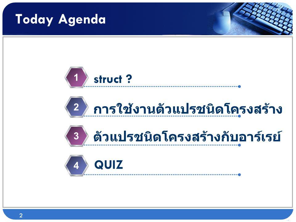 Today Agenda struct ? 1 การใช้งานตัวแปรชนิดโครงสร้าง 2 ตัวแปรชนิดโครงสร้างกับอาร์เรย์ 3 QUIZ 4 2