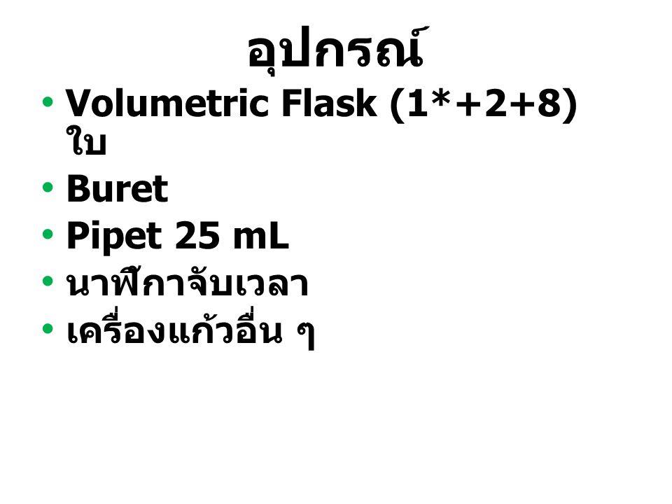 อุปกรณ์ Volumetric Flask (1*+2+8) ใบ Buret Pipet 25 mL นาฬิกาจับเวลา เครื่องแก้วอื่น ๆ