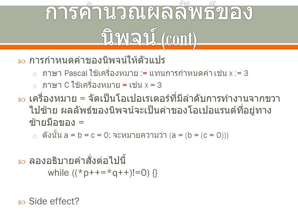  การกำหนดค่าของนิพจน์ให้ตัวแปร o ภาษา Pascal ใช้เครื่องหมาย := แทนการกำหนดค่า เช่น x := 3 o ภาษา C ใช้เครื่องหมาย = เช่น x = 3  เครื่องหมาย = จัดเป็