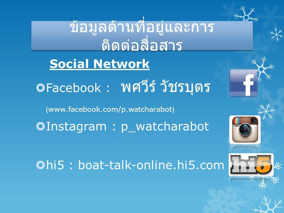 ข้อมูลด้านที่อยู่และการ ติดต่อสื่อสาร อีเมล  p_watcharabot@hotmail.com  p_watcharabot@thaimail.com  possaveew@yahoo.com  possavee2535@gmail.com