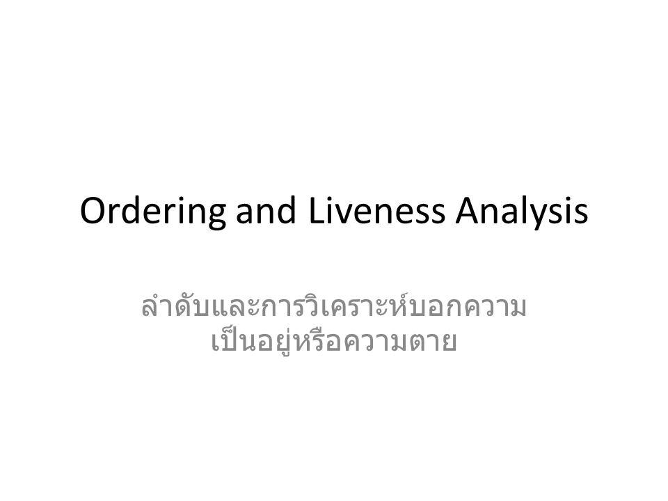 Ordering and Liveness Analysis ลำดับและการวิเคราะห์บอกความ เป็นอยู่หรือความตาย