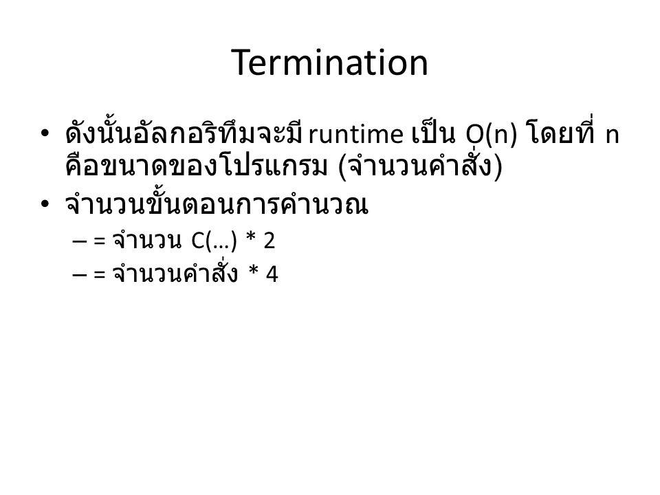 Termination ดังนั้นอัลกอริทึมจะมี runtime เป็น O(n) โดยที่ n คือขนาดของโปรแกรม ( จำนวนคำสั่ง ) จำนวนขั้นตอนการคำนวณ – = จำนวน C(…) * 2 – = จำนวนคำสั่ง * 4