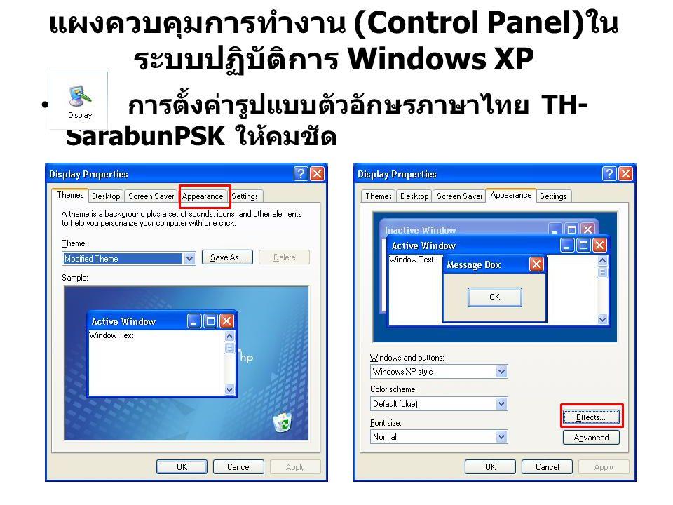 แผงควบคุมการทำงาน (Control Panel) ใน ระบบปฏิบัติการ Windows XP การตั้งค่ารูปแบบตัวอักษรภาษาไทย TH- SarabunPSK ให้คมชัด