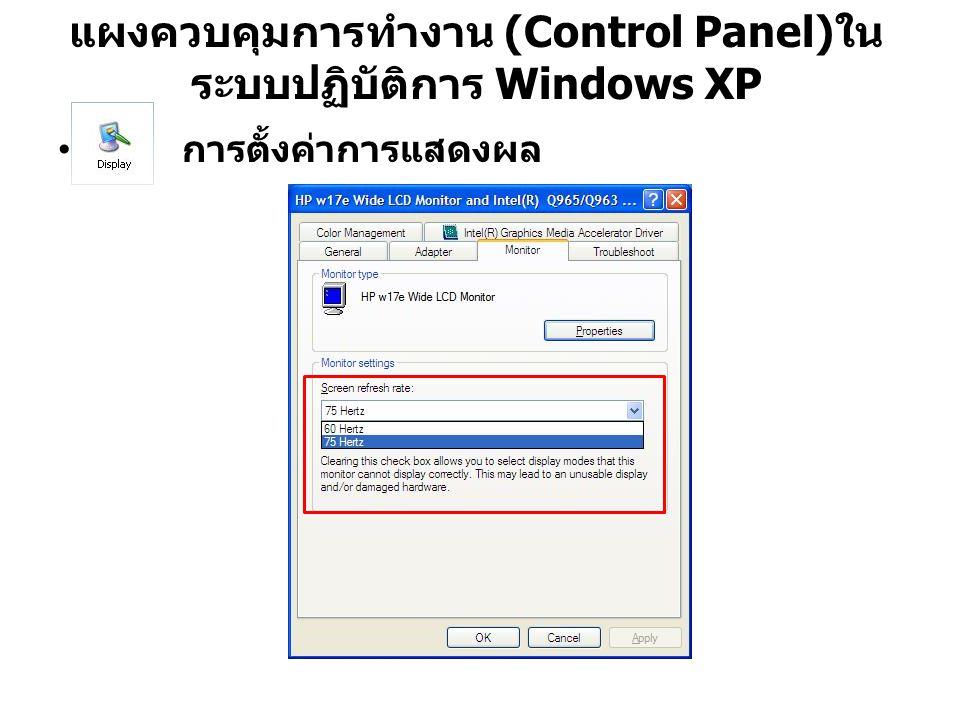 แผงควบคุมการทำงาน (Control Panel) ใน ระบบปฏิบัติการ Windows XP การตั้งค่าการแสดงผล