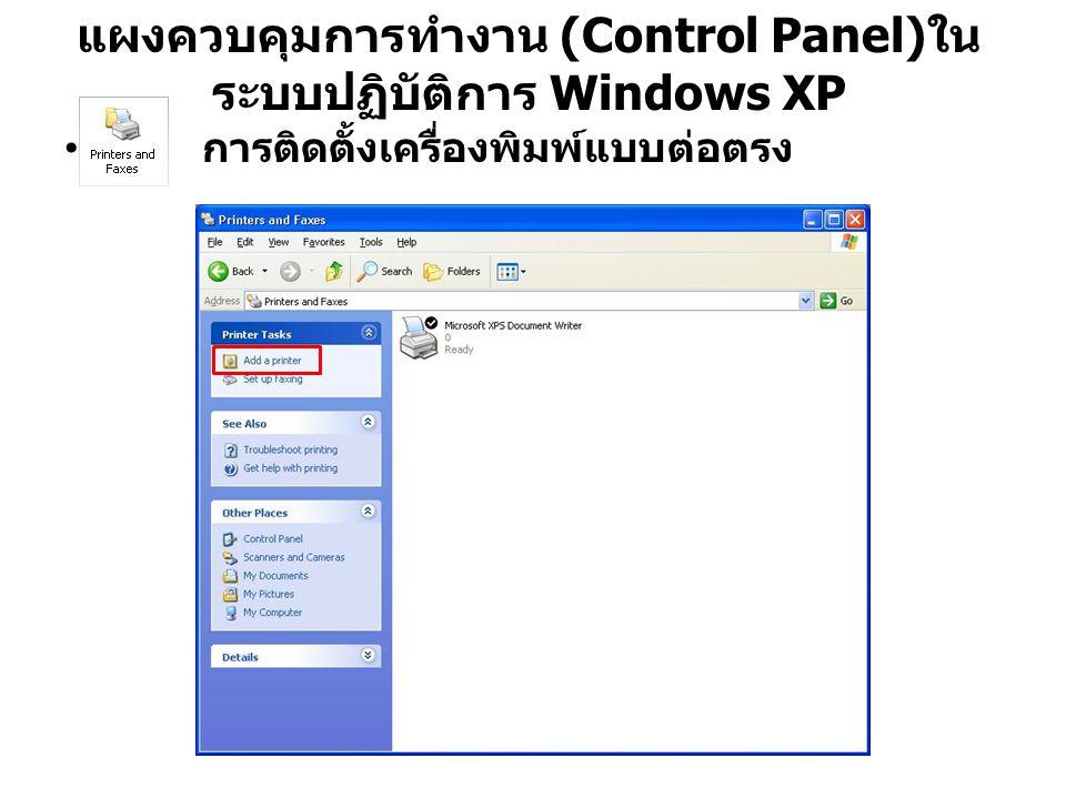 แผงควบคุมการทำงาน (Control Panel) ใน ระบบปฏิบัติการ Windows XP การติดตั้งเครื่องพิมพ์แบบต่อตรง