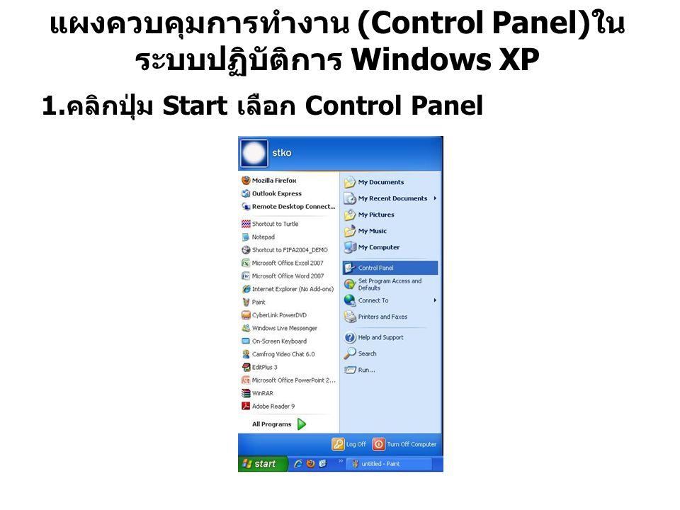 1. คลิกปุ่ม Start เลือก Control Panel