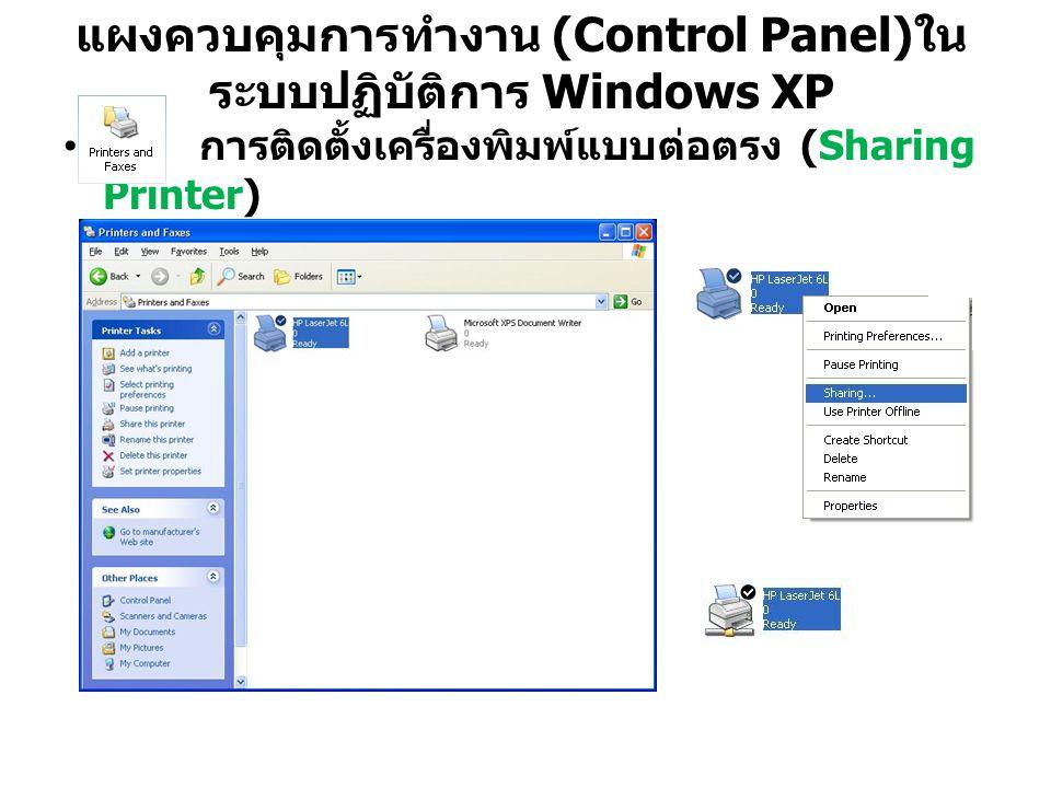 แผงควบคุมการทำงาน (Control Panel) ใน ระบบปฏิบัติการ Windows XP การติดตั้งเครื่องพิมพ์แบบต่อตรง (Sharing Printer)