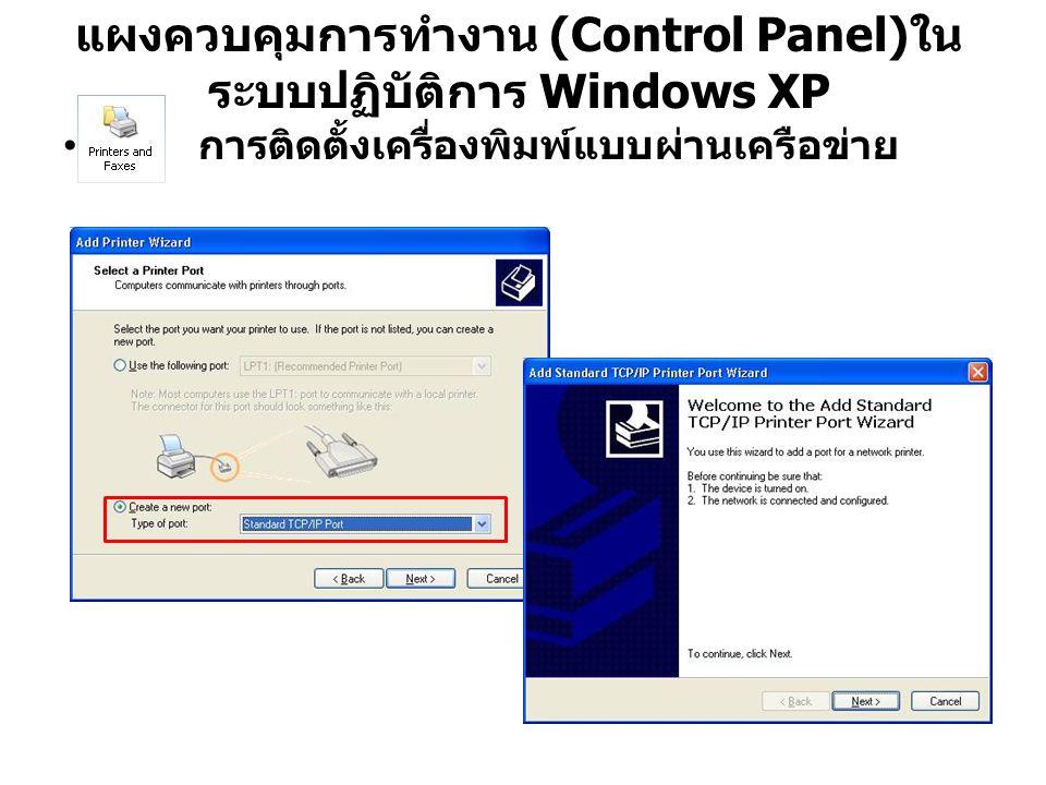 แผงควบคุมการทำงาน (Control Panel) ใน ระบบปฏิบัติการ Windows XP การติดตั้งเครื่องพิมพ์แบบผ่านเครือข่าย