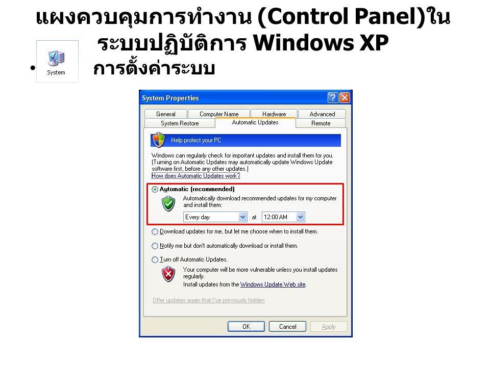 แผงควบคุมการทำงาน (Control Panel) ใน ระบบปฏิบัติการ Windows XP การตั้งค่าระบบ