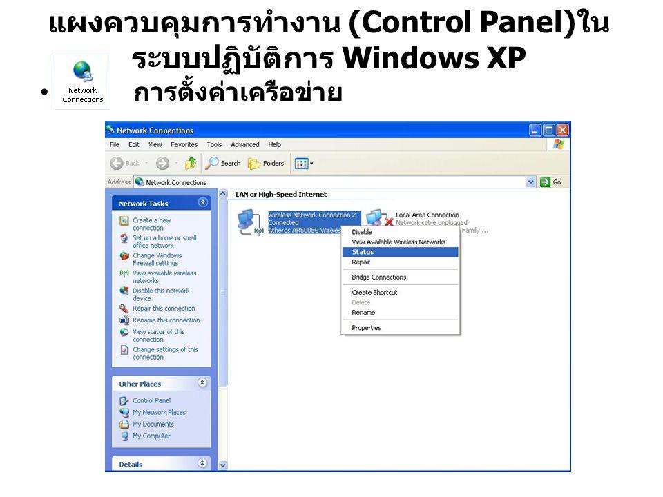 แผงควบคุมการทำงาน (Control Panel) ใน ระบบปฏิบัติการ Windows XP การตั้งค่าเครือข่าย