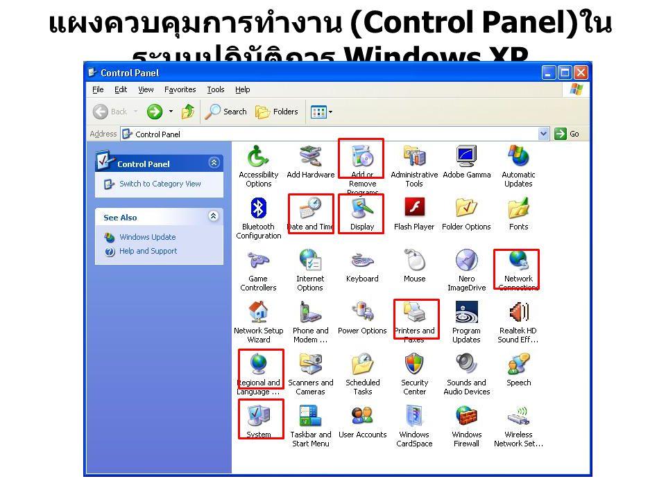 แผงควบคุมการทำงาน (Control Panel) ใน ระบบปฏิบัติการ Windows XP