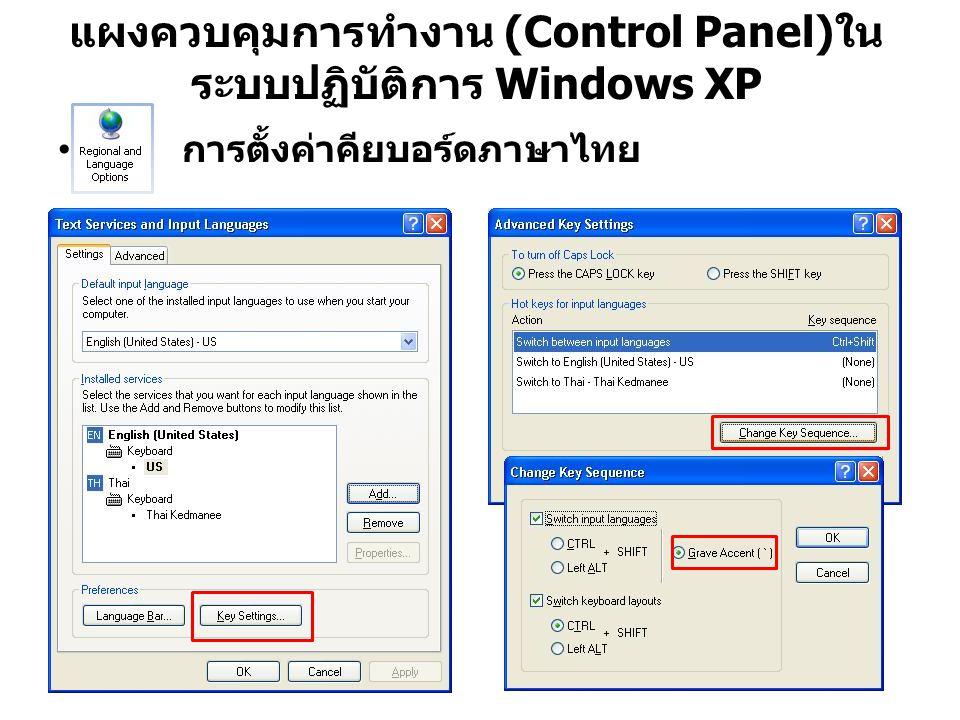 แผงควบคุมการทำงาน (Control Panel) ใน ระบบปฏิบัติการ Windows XP การตั้งค่าคียบอร์ดภาษาไทย