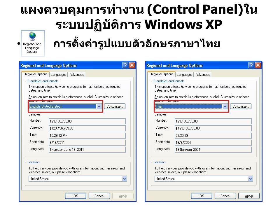 แผงควบคุมการทำงาน (Control Panel) ใน ระบบปฏิบัติการ Windows XP การตั้งค่ารูปแบบตัวอักษรภาษาไทย
