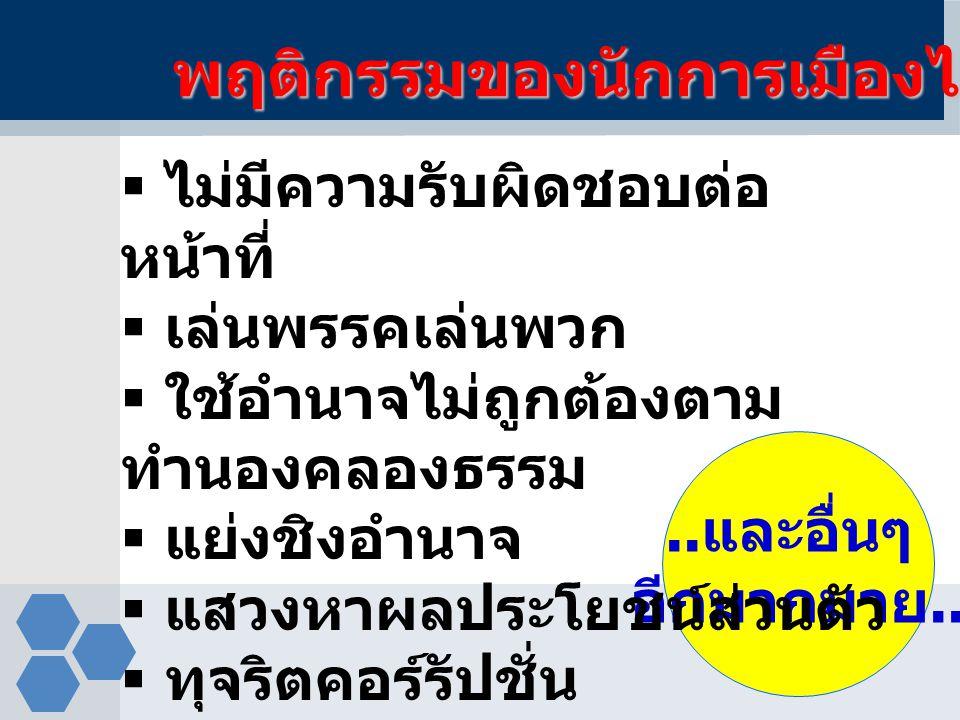 พฤติกรรมของนักการเมืองไทย..และอื่นๆ อีกมากมาย..