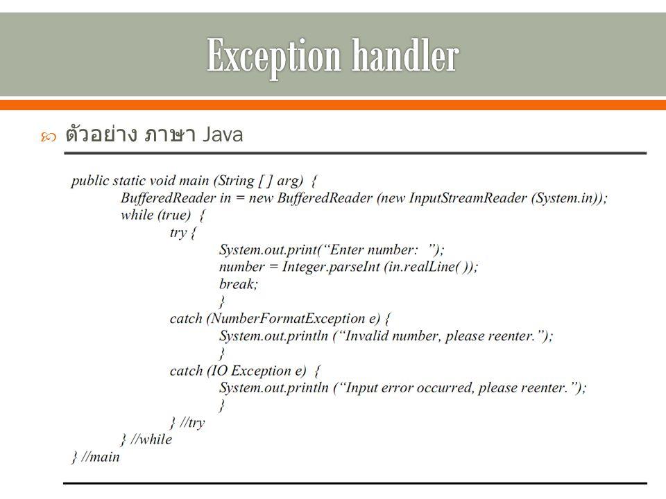  ตัวอย่าง ภาษา Java