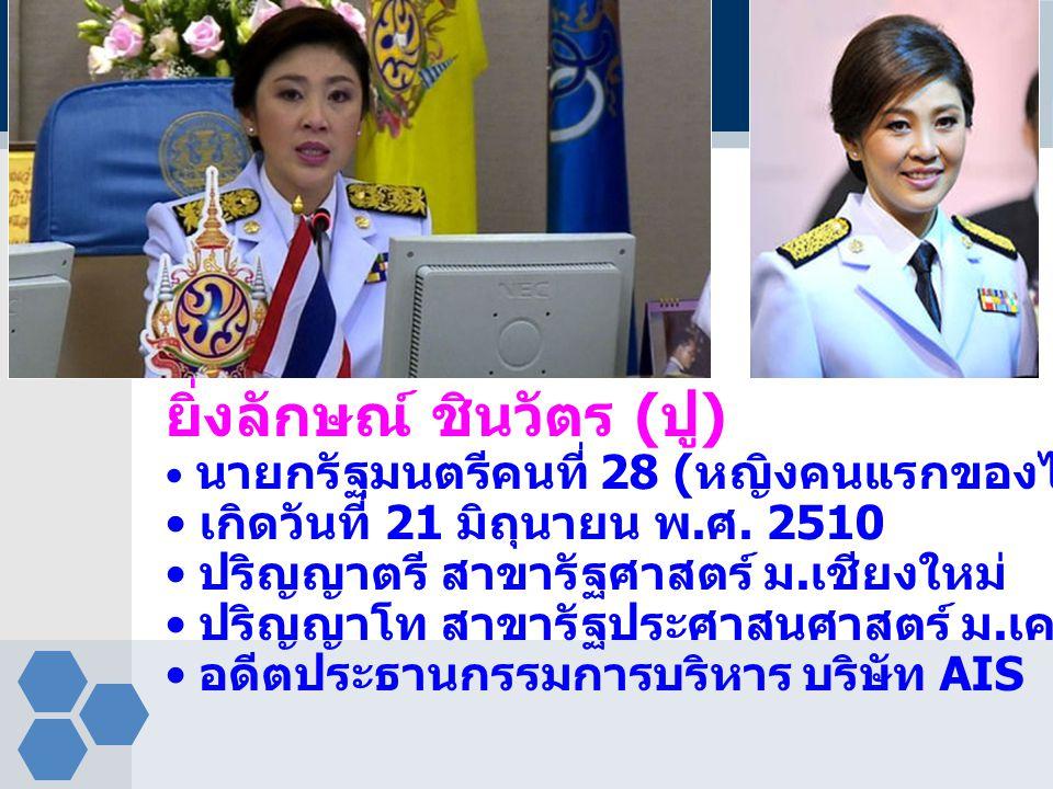 ยิ่งลักษณ์ ชินวัตร ( ปู ) นายกรัฐมนตรีคนที่ 28 ( หญิงคนแรกของไทย ) เกิดวันที่ 21 มิถุนายน พ.