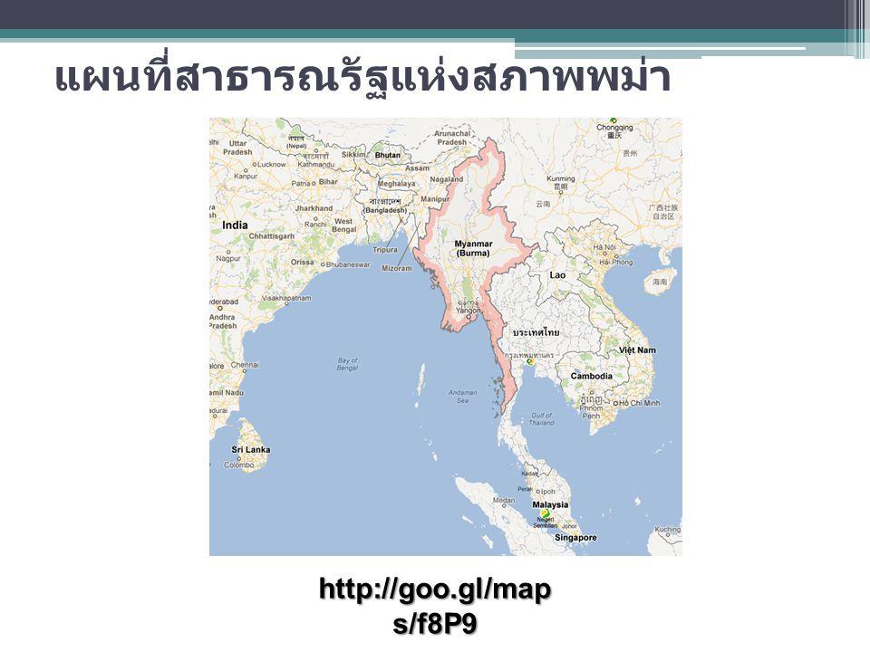 แผนที่สาธารณรัฐแห่งสภาพพม่า http://goo.gl/map s/f8P9 http://goo.gl/map s/f8P9