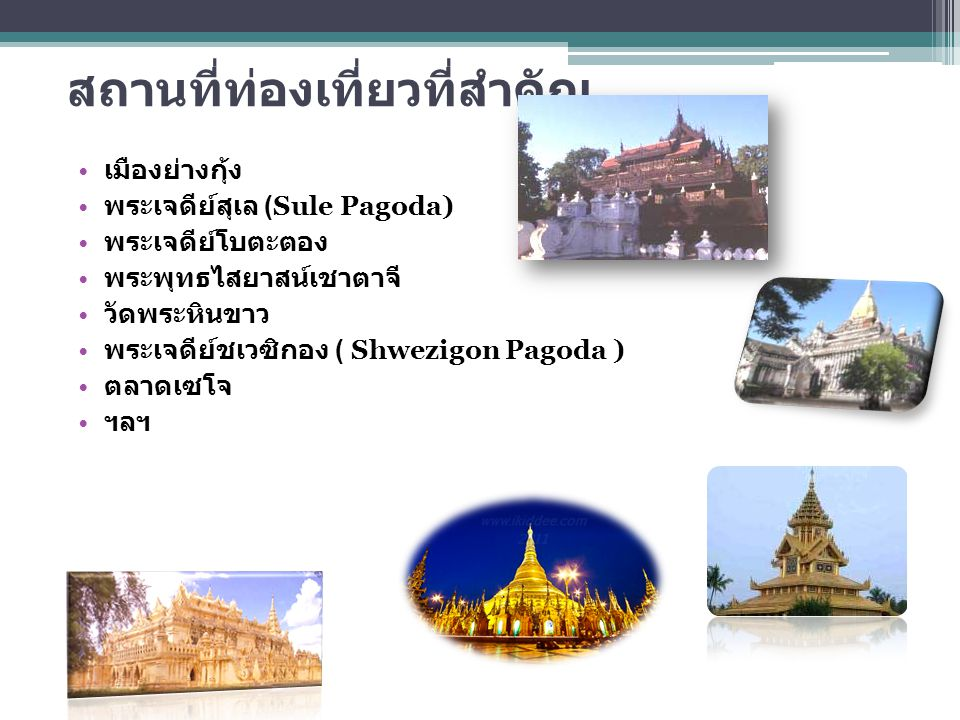 สถานที่ท่องเที่ยวที่สำคัญ เมืองย่างกุ้ง พระเจดีย์สุเล (Sule Pagoda) พระเจดีย์โบตะตอง พระพุทธไสยาสน์เชาตาจี วัดพระหินขาว พระเจดีย์ชเวซิกอง ( Shwezigon