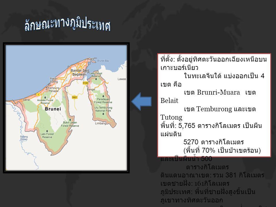 ที่ตั้ง : ตั้งอยู่ทิศตะวันออกเฉียงเหนือบน เกาะบอร์เนียว ในทะเลจีนใต้ แบ่งออกเป็น 4 เขต คือ เขต Brunri-Muara เขต Belait เขต Temburong และเขต Tutong พื้