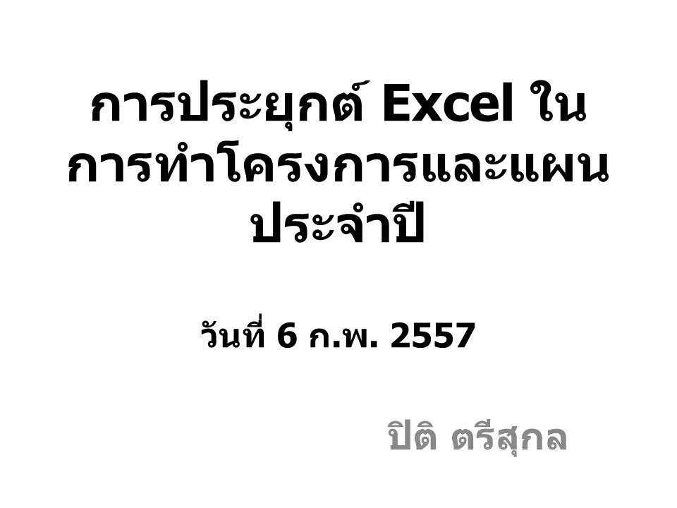 การประยุกต์ Excel ใน การทำโครงการและแผน ประจำปี วันที่ 6 ก. พ. 2557 ปิติ ตรีสุกล