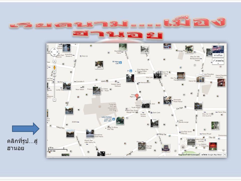 เมืองหลวงคือ กรุงฮานอย มีพื้นที่ 331,689 ตารางกิโลเมตร จากการสำรวจถึงเมื่อปี พ.